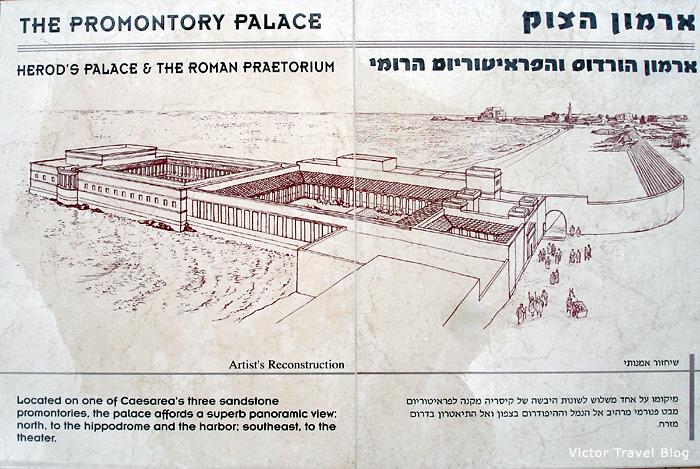 The Court Palace of Caesarea, Israel.